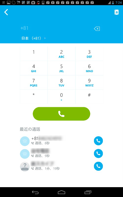 nexus7(2013)LTE版を電話化する。スカイプアプリの使い道