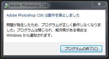 Photoshopが落ちる原因はCintiqのデュアルモニタでした。