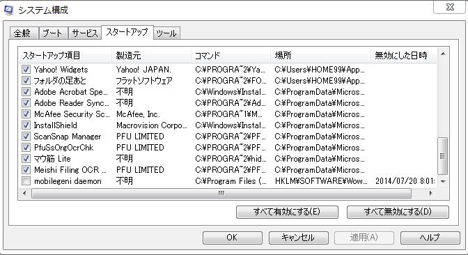 スタートアップから『mobilegeni daemon』を停止したところブラウザが劇的に軽くなりました。