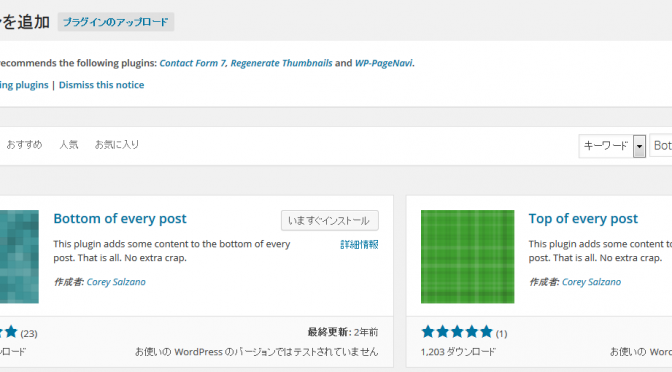 WordPress 記事下(上)への定型文・コード挿入
