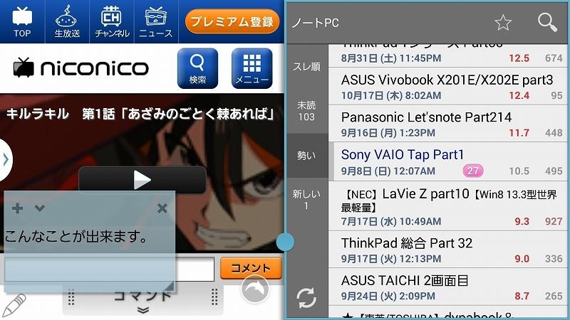 Galaxy note3でマルチウィンドウ 対応アプリ