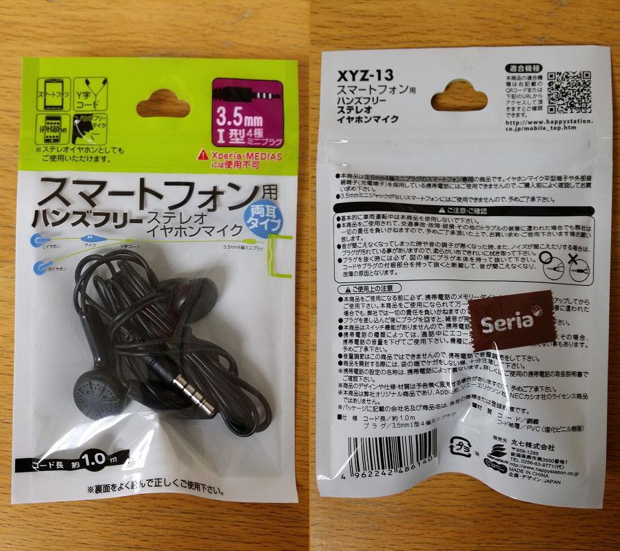 セリアの100円ステレオイヤホンマイクを買ってみました。