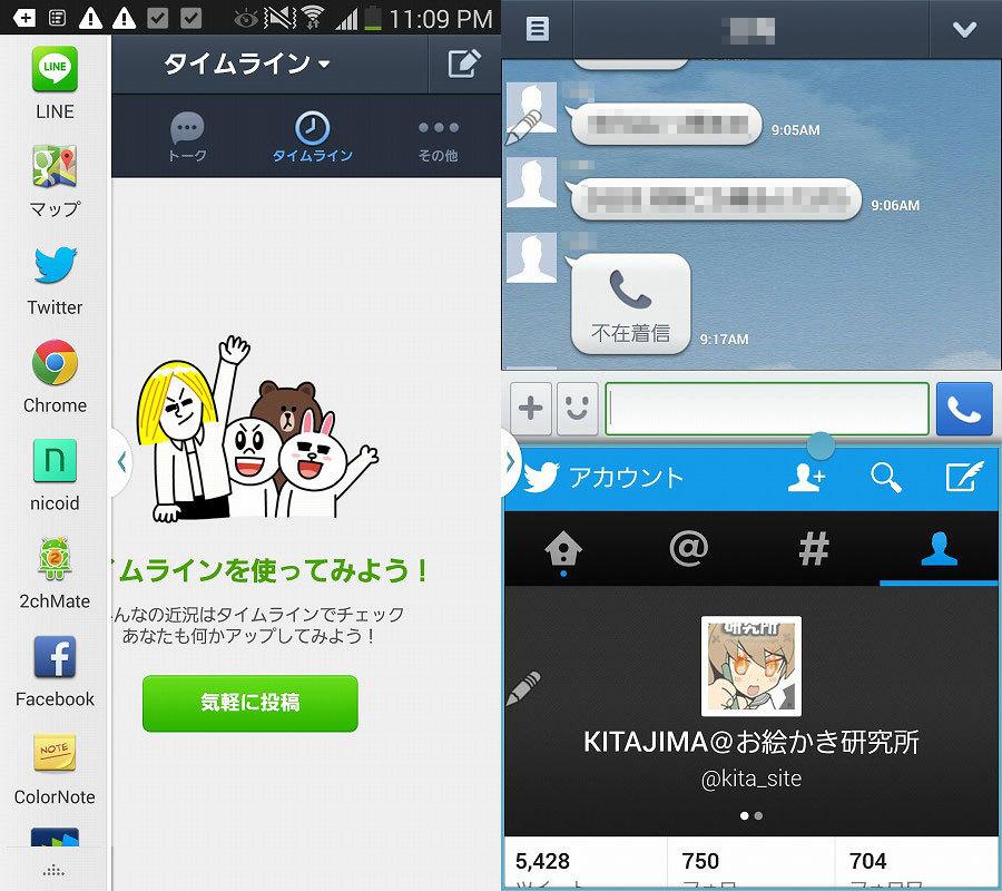 Galaxy note3 アプリ『LINE』マルチウィンドウ対応