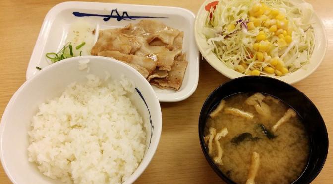 松屋 豚バラ焼肉定食 を食べてみました。(3月20日(木)15時まで増量中)