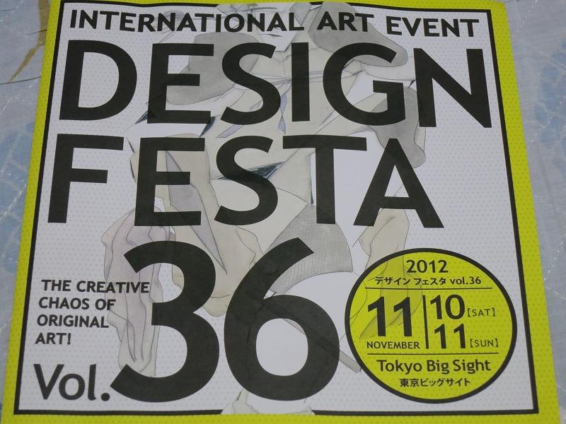デザインフェスタVol.36に行ってきました。