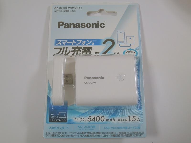 iPhoneとモバイルバッテリー QE-QL201-W