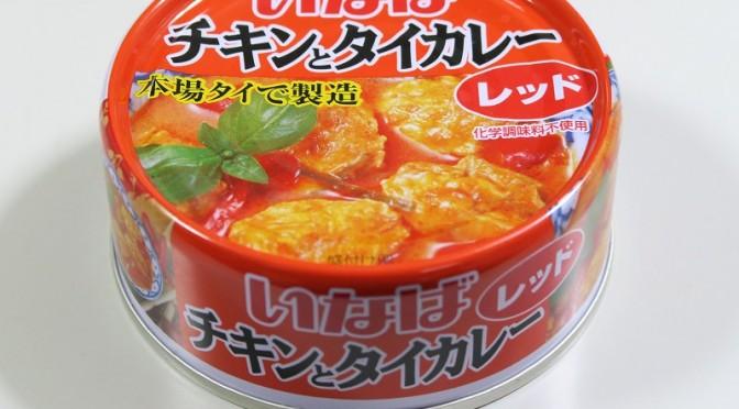 いなば チキンとタイカレー レッド缶詰を食べてみました。