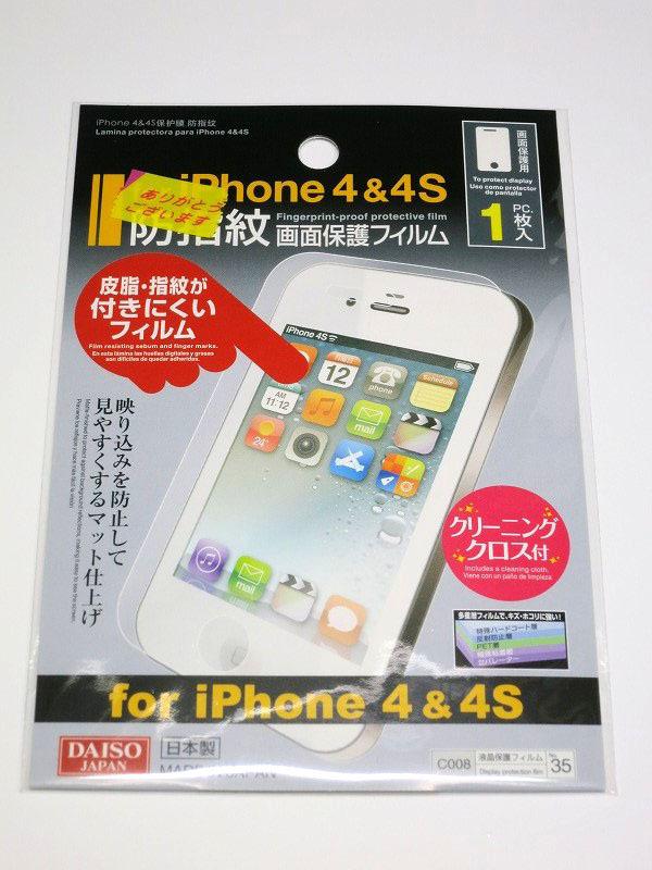 ダイソー100円 iPhone用 液晶保護フィルムレビュー