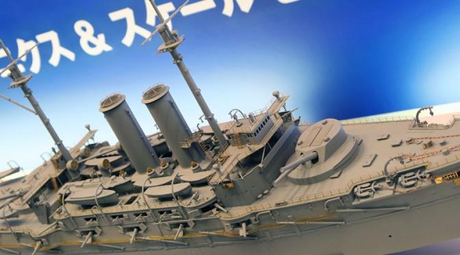 wave ウォーシップシリーズ 1/200 戦艦 三笠 模型ホビーショー2015