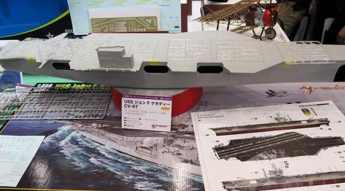ハセガワ(メリットインターナショナル) 1/350 USS ジョン F ケネディー CV-67他 模型ホビーショー2015