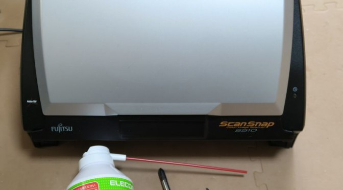 ScanSnap S510 線が入るので分解清掃