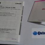 電話料金が半額以下!Biglobe sim にMNPしました。