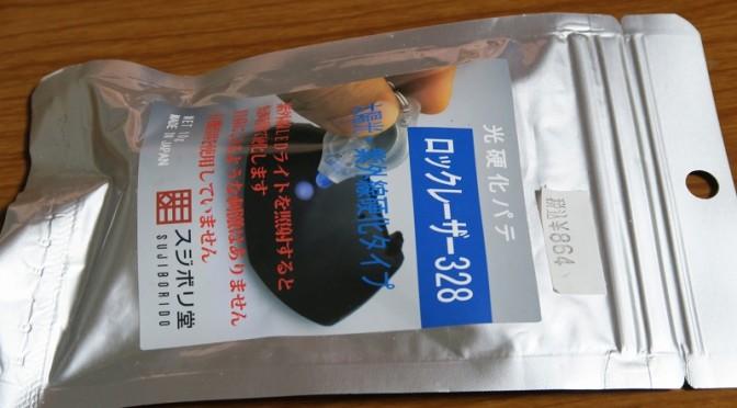 スジボリ堂 光硬化パテ(ロックレーザー328) レビュー