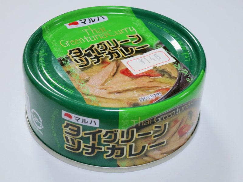 マルハ タイグリーンツナカレー缶詰を食べてみました。