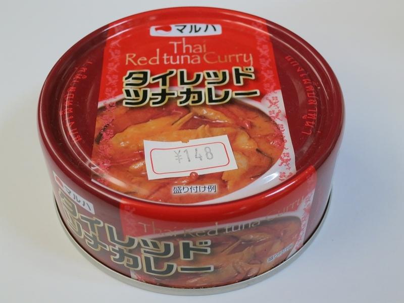 マルハ タイレッドツナカレー缶詰を食べてみました。