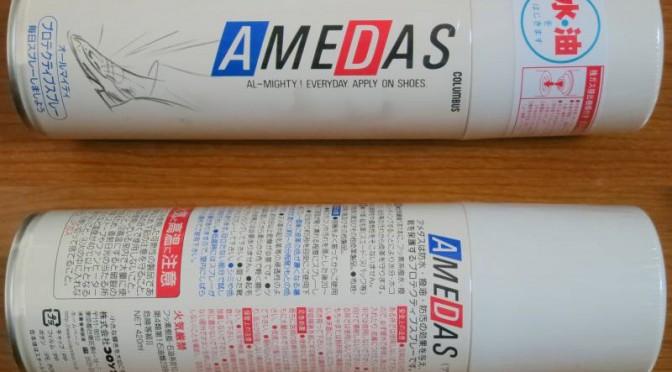 弘懋 (コウモ) 紳士傘 & アメダス420ml 防水スプレー の効果