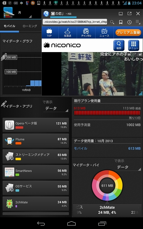 Screenshot_2013-10-24-23-04-09