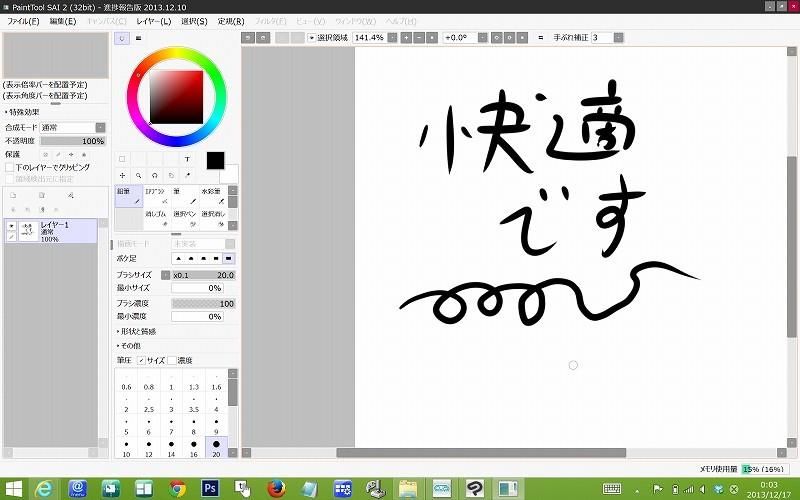 富士通 ARROWS WQ1/M(QH55/M)クリスタ、SAI2、フォトショップCS6簡易レビュー+覚書