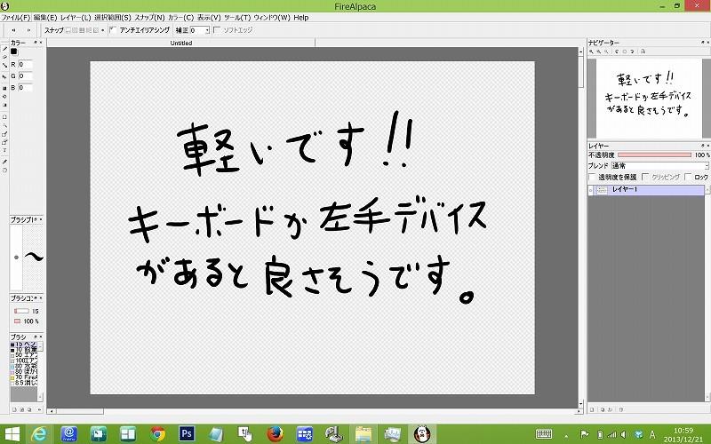 screen20131221105915