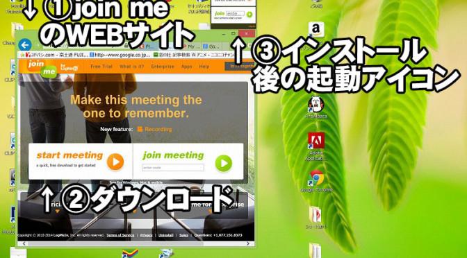 画面共有してテレビ会議できるフリーソフト『join me』