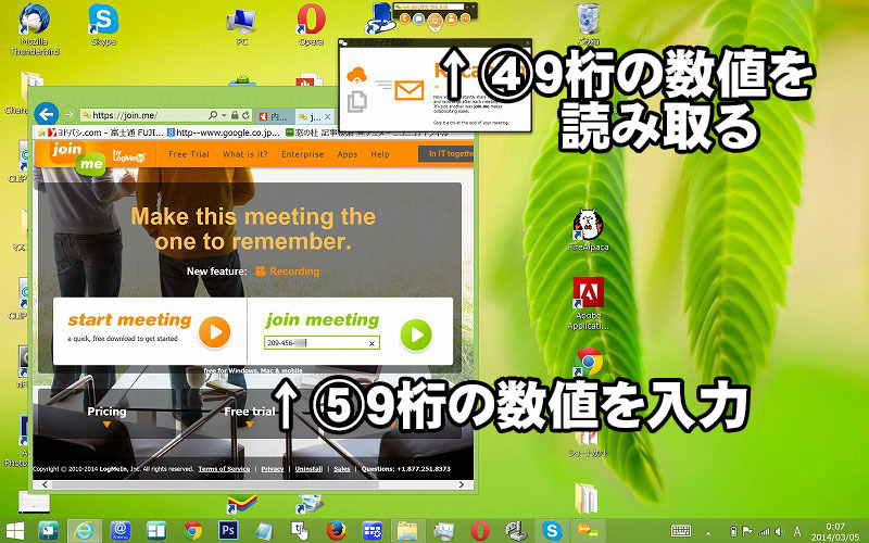 screen20140305000759