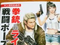 拳銃&ライフル 戦闘ポーズ集