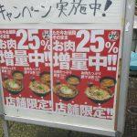 東京チカラめし お肉たっぷり豚丼を食べてみました。